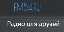 Радио для друзей